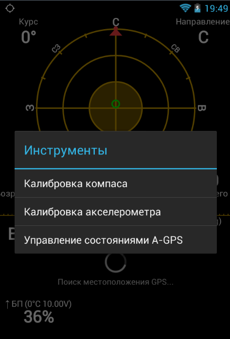 GPS_status_and_toolbox2