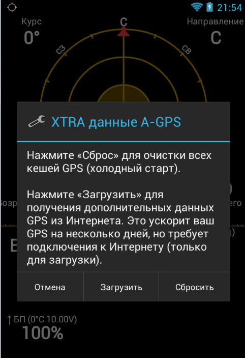 GPS_status_and_toolbox3
