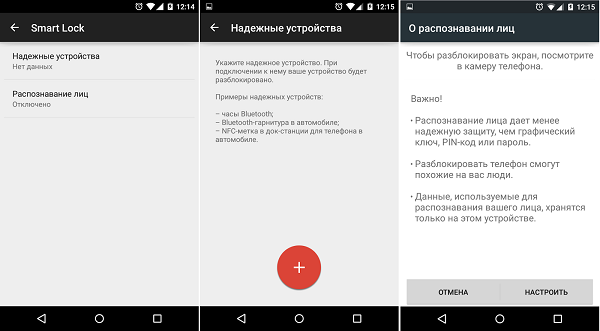 Smart_lock_Lollipop
