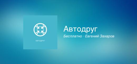 autofriend_logo