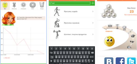 Приложение для Андроид Похудеть без диеты