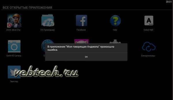 Ошибка в приложении андроид