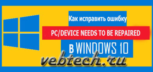 Как исправить ошибку Your PC/Device needs to be repaired в Windows 10
