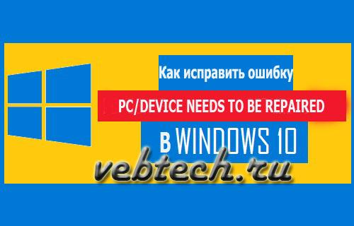 Как исправить ошибку Your PC/Device needs to be repaired в Windows 10
