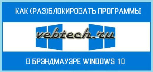 Как блокировать и разблокировать программы в брандмауэре Windows