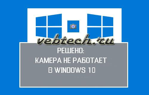 Камера не работает в Windows 10