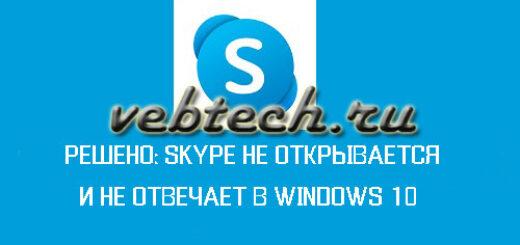 Skype не открывается и не отвечает в Windows 10